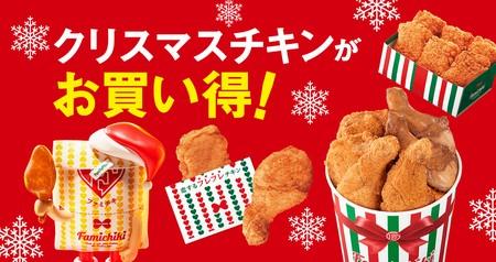 ファミリーマート・サークルKサンクス、セール・キャンペーン情報 12月15日(金)~
