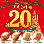 チキン20円引きセール