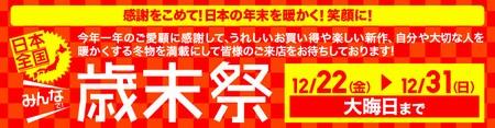ユニクロで「歳末祭」が開催中、1万円以上の購入者に先着でフリースブランケットをプレゼント