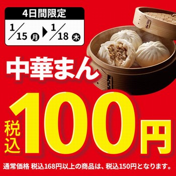 中華まんが100円