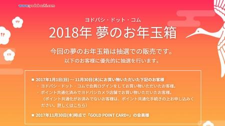 ヨドバシ、2018年「夢のお年玉箱」の抽選販売受付中 12月8日(金)9時59分まで