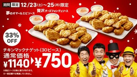 チキンナゲットキャンペーン