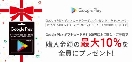 セブンイレブンでGoogle Play ギフトカードを買うと最大10%のGoogle Playクーポンが貰える 1月7日まで