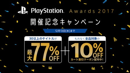 PS Store、対象作品が最大77%OFF+10%OFFクーポン配布、PlayStation Awards 2017開催記念キャンペーン