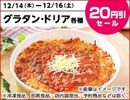 ローソン、セール・キャンペーン情報 12月14日(木)~