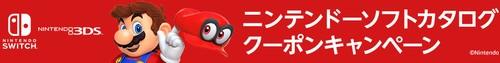 Amazon、無料のニンテンドーソフトカタログをダウンロードすると対象のダウンロードソフトの500円OFFクーポンをプレゼント 2018年1月9日(火)まで
