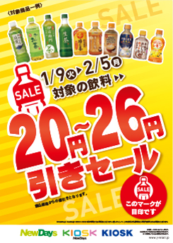 20円~26円セール