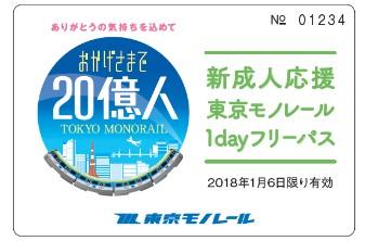 「20歳限定!東京モノレール無料DAY」を実施、1月6日~8日に1dayフリーパスを無料配布