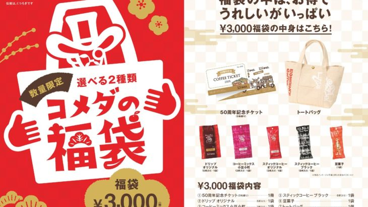 コメダ珈琲店、2018年1月1日から数量限定で3000円福袋・5000円福袋を販売