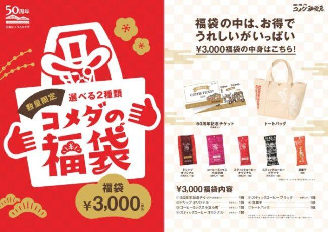 3,000円福袋内容