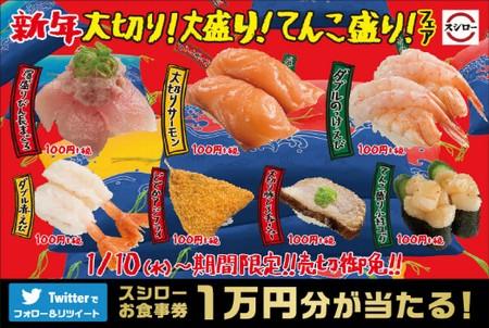 スシロー、お食事券1万円分も当たる「新年大切り!大盛り!てんこ盛り!フェア」開催