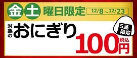 おにぎり100円