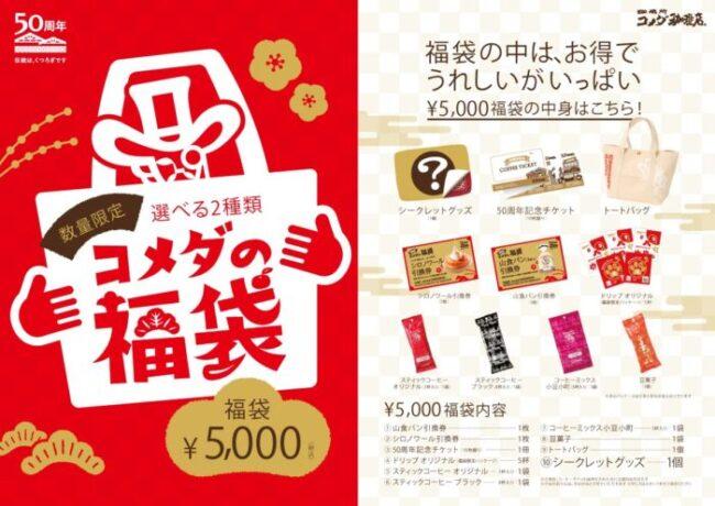 5,000円福袋内容