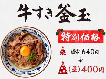 牛すき釜玉特別価格400円
