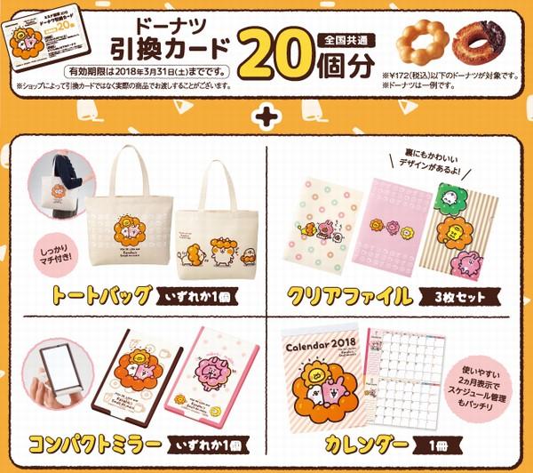 2,160円福袋