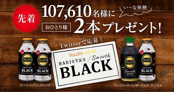 BARISTA`S BLACK/Smooth BLACKプレゼント