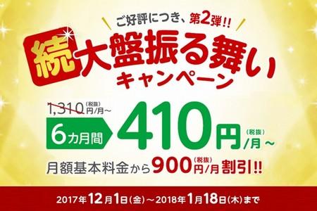 mineo、6カ月間900円割引「続・大盤振る舞いキャンペーン」を開催 2018年1月18日(木)まで