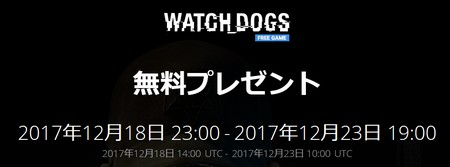 PC版「Watch_Dogs」