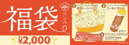 """サブウェイ福袋を1月1日より販売、販売額相当(2,000円分)の""""サブウェイチケット""""とオリジナルグッズがセット"""
