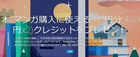 Google Play、本・マンガに使える800円分のクレジットを配布中 1月10日まで