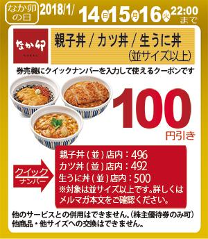 毎月14・15・16日は「なか卯の日」、親子丼・カツ丼・生うに丼の100円引きクーポン配布中