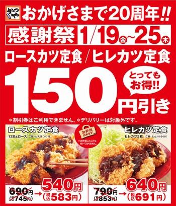 かつやで感謝祭、ロースカツ定食・ヒレカツ定食が150円引き 1月25日まで