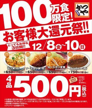かつや、カツ丼が3日間限定で500円「100万食限定! お客様大還元祭」開催 12月10日(日)まで