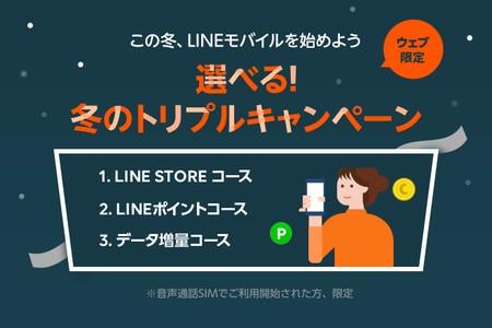LINEモバイル、「選べる! 冬のトリプルキャンペーン」開催 2018年2月26日(月)朝11時59分まで
