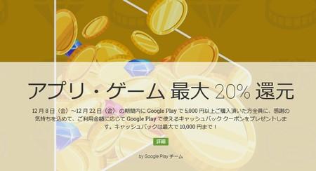 Google Playで5,000円以上購入した方全員に最大20%キャッシュバック 12月22日(金)まで