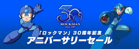 「ロックマン」30周年記念 アニバーサリーセール開催中、最大77%OFFのウインターセールも