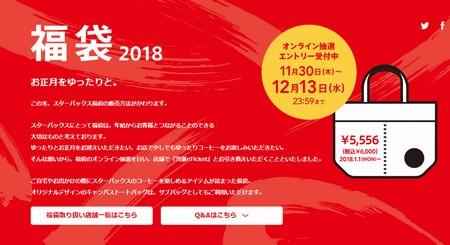 スターバックス、福袋2018のオンライン抽選エントリー受付中 12月13日(水)まで