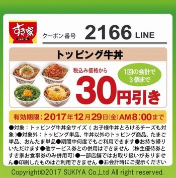 すき家、LINE公式アカウントでトッピング牛丼30円引きクーポンを配布 12月29日(金)朝8時まで