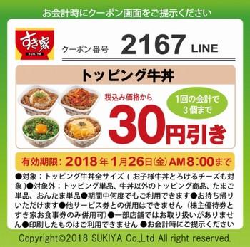 すき家、LINE公式アカウントでトッピング牛丼30円引きクーポンを配布 1月26日朝8時まで