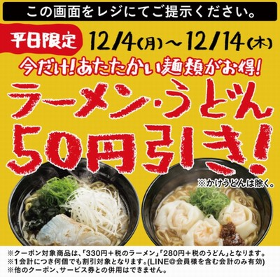 スシローのLINEでラーメン・うどんの50円引きクーポン配布中 12月14日(木)まで