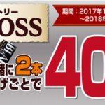 BOSSを2本買うと40円引き