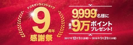 ドコモオンラインショップ9周年感謝祭