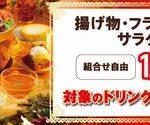 お惣菜・サラダ・スイーツを一度に1,600円買うと対象のドリンク1.5L1本プレゼント