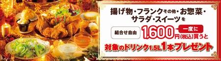 セブンイレブン、セール・キャンペーン情報 12月18日(月)~