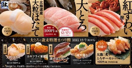 はま寿司、大とろ・炙りとろサーモンつつみなどを90円から楽しめる「大とろと歳末特選まつり」開催 12月17日(日)まで