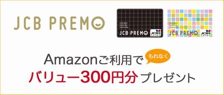 JCBプレモカード Amazonキャンペーン