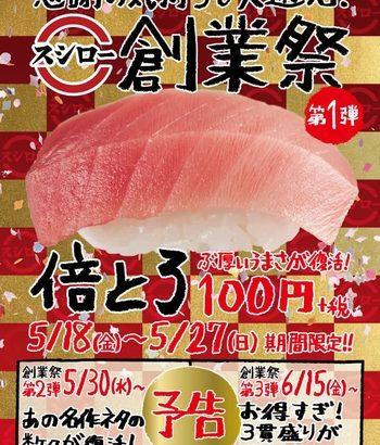 スシロー、創業祭 第1弾『倍とろ』100円 5月27日まで