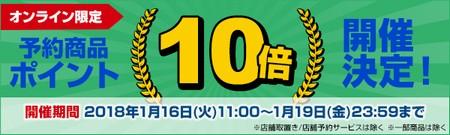 タワーレコードでオンライン限定、予約商品ポイント10倍キャンペーン開催 1月19日まで