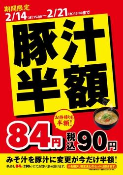 豚汁半額フェア開催 2月21日15時まで【松のや・松乃家・チキン亭】