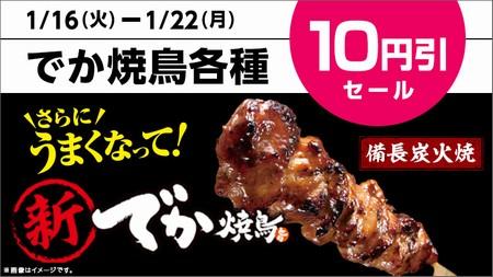 でか焼鳥10円引き
