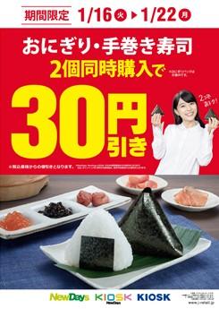 NewDays セール・キャンペーン情報 1月16日~