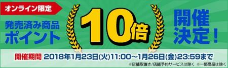 タワーレコード オンラインショップ限定、発売済み商品ポイント10倍キャンペーン 1月26日まで
