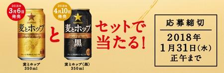 新発売の「麦とホップ」2缶を抽選で20,000名様にプレゼント 1月31日正午まで