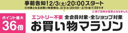 2月3日(土)20時より楽天市場でお買い物マラソンを開催、事前スロットあり・事前クーポン配布中