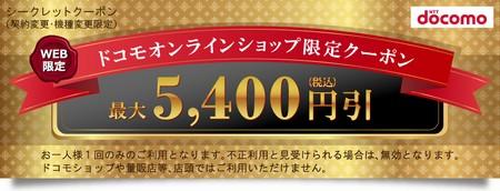 5400円引きクーポン