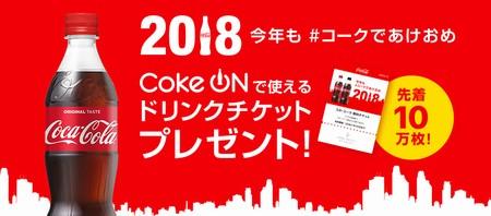 coke on 新年キャンペーン